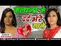 Kalpana के दर्द भरे गाने | Best Bhojpuri Movies Sad Songs | Audio Jukebox