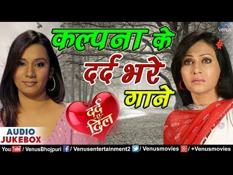Kalpana के दर्द भरे गाने | Best Bhojpuri Movies Sad Songs | Audio Jukebox