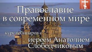 Вебинар №1. Поведение в храме, околоцерковные мифы и приметы. Иерей Анатолий Слободчиков