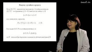Фото Сердобольская М.Л. - Теория случайных процессов. Лекции - 1.Случайный процесс