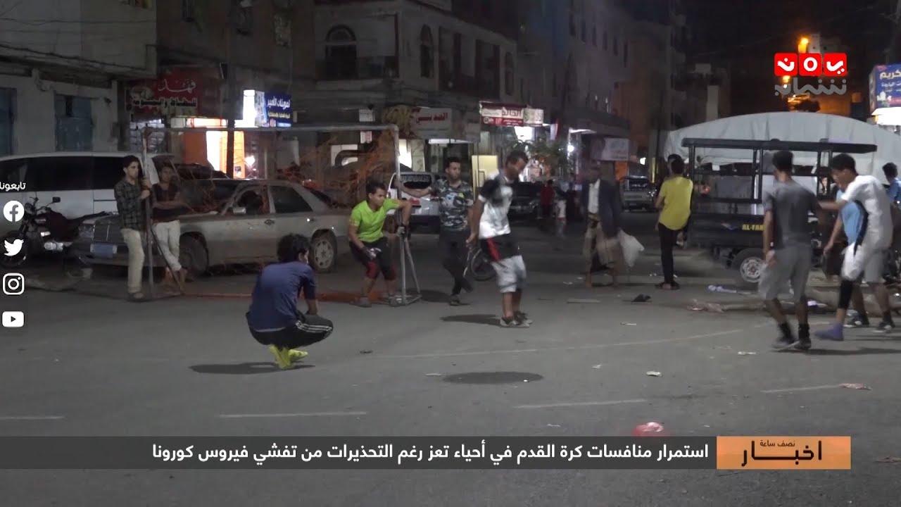 Photo of استمرار منافسات كرة القدم في أحياء تعز رغم التحذيرات من تفشي فيروس كورونا – الرياضة