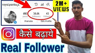 Instagram real followers kaise badhaye ''how to increase instagram follower""