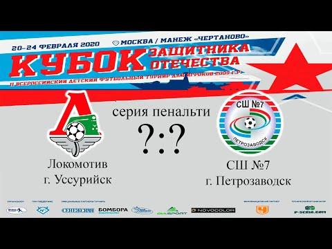 Серия пенальти. Локомотив Уссурийск - СШ №7 Петрозаводск