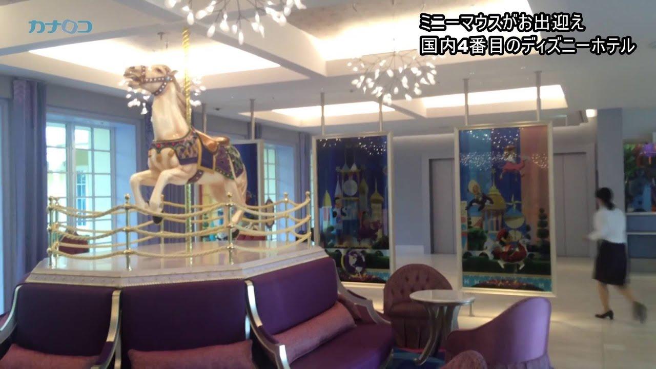 国内4番目のディズニーホテル テーマは夢とファンタジー - youtube