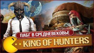 🔥ПУБГ в средневековье! King of Hunters | Обзор Андроид игры