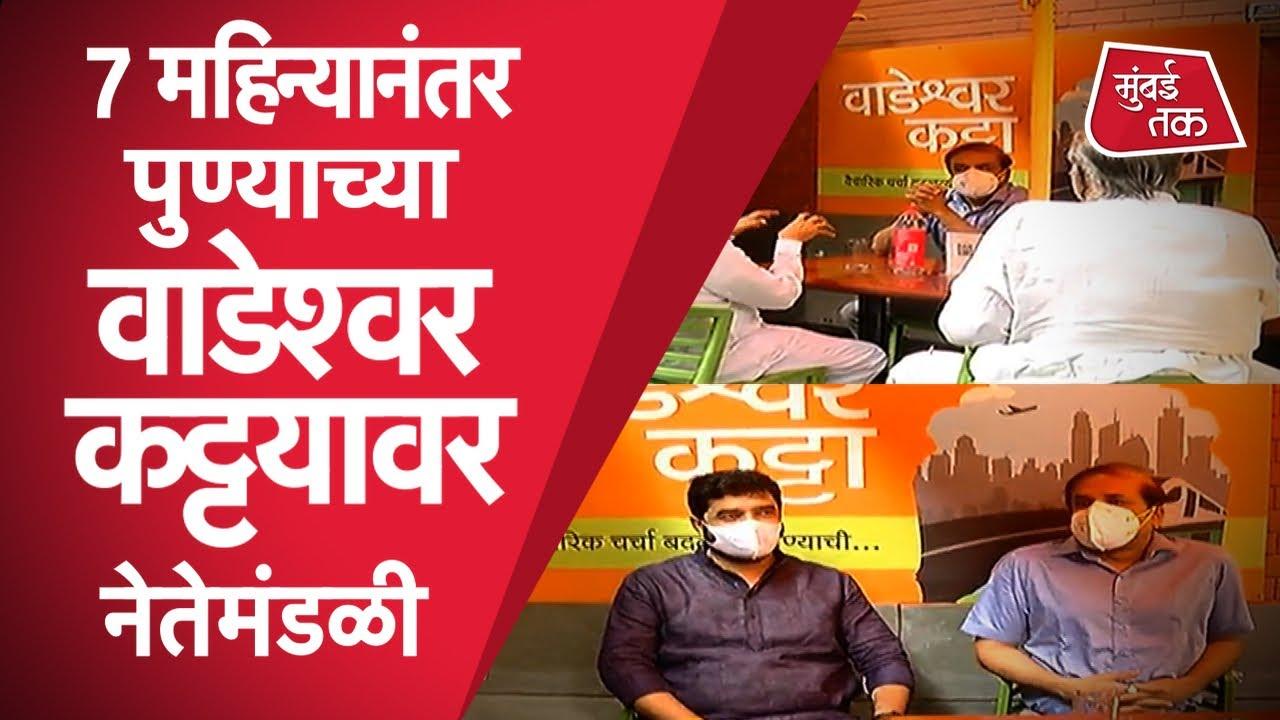 Pune: Corona चा जोर ओसरल्याने, 7 महिन्यांनी भरलाWādeshwar Katta  Murlidhar Mohol