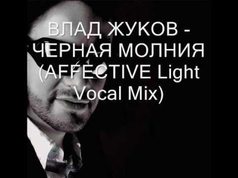 Клип Влад Жуков - Черная молния