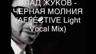 Влад Жуков - Черная молния (Affective Light Vocal Mix).WMV