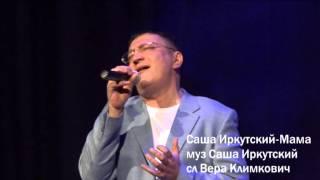 НОВИНКА ШАНСОНА-САША ИРКУТСКИЙ-МАМА(LIVE)