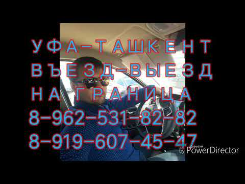 Уфа Ташкент 89625318282