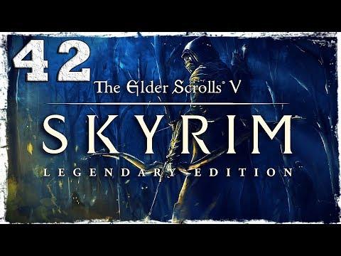 Смотреть прохождение игры Skyrim: Legendary Edition. #42: Не пойман - не вор!