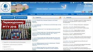 Дистанционное обучение в РГГУ (rsuh.ru) | ВидеоОбзор кабинета РГГУ