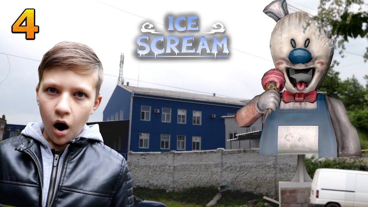Фабрика МОРОЖЕНЩИКА в реальной жизни! Тима нашел где ЗЛОЙ МОРОЖЕНЩИК готовит мороженое!
