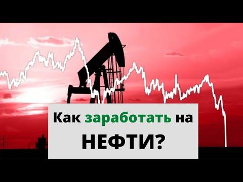 Трейдер потерял 800 миллионов на нефти. Что будет с ценой на нефть и как на этом заработать?