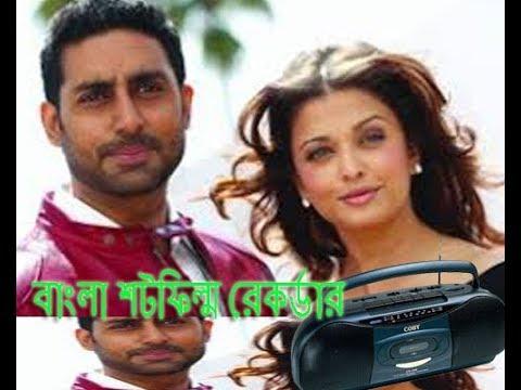 Best Short Film Bangladeshi (Re-coder) 2017 HD # বাংলা শটফিল্ম রেকর্ডার 😂😂😂