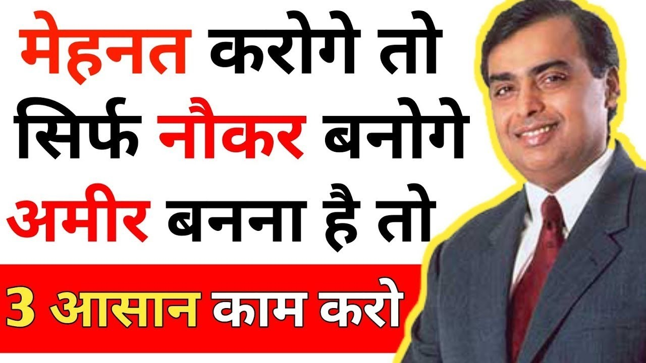 Succesful kaise bane || Paise kaise kamaye How to become Successful in hindi | Motivational YouTube