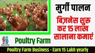 Start Poultry Farm Business, Earn 15 Lakhs Per Year in Hindi || पोल्ट्री फार्मिंग बिज़नेस शुरू करें