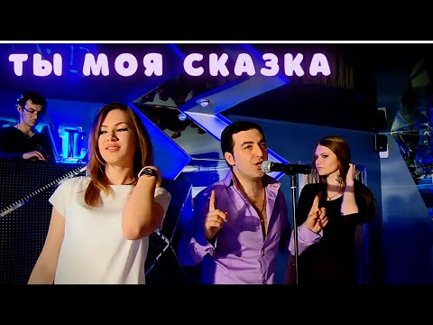 Марат Пашаян - Ты моя сказка (Official Music Video)