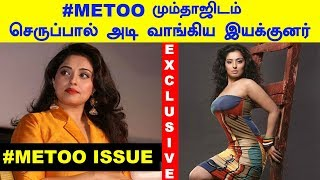 Mumtaz Sharing about #MeToo
