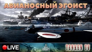 [WORLD OF WARSHIPS] 15.10.2018 🔥НОВАЯ НЕДЕЛЯ - НОВЫЙ ВЗЛЁТ🔥 НА TENKENTV