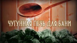 Чугунная печь для бани(Чугунная печь для бани - сравнение со стальной печтью. Ответ на вопрос с форумаhttp://forum-teplodar.ru/forum.aspx?fid=1 и реко..., 2016-02-24T13:29:29.000Z)