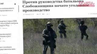 вождь - обзор событий 13. Новороссия vs ЕдыноКраина