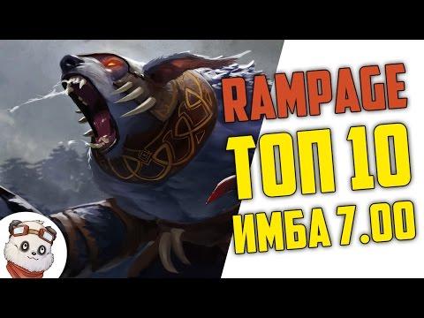 видео: ДОТА 2 rampage ТОП 10 - ИМБА ПАТЧА 7.00