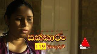 Sakkaran | සක්කාරං - Episode 119 | Sirasa TV Thumbnail
