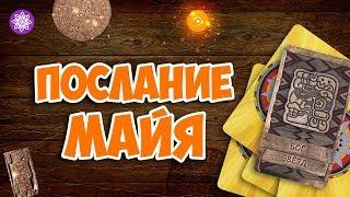 Гадание на Оракуле Майя «Послание Майя» | Выбери 1 карту получи ответ