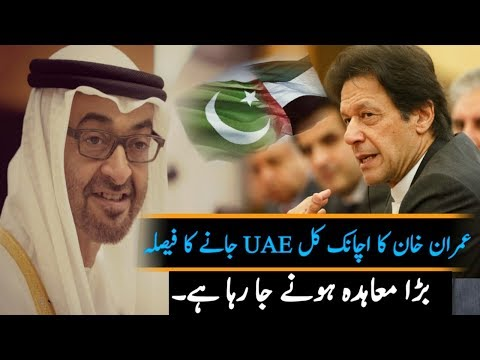 Imran Khan Important Visit Of  UAE Tomorrow ||Pakistan and UAE Relations 2018