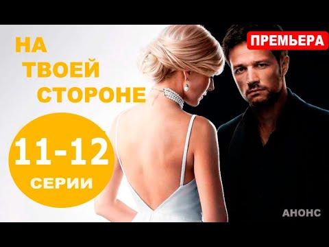 НА ТВОЕЙ СТОРОНЕ 11, 12СЕРИЯ (сериал 2019) Анонс и дата выхода