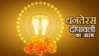 धनतेरस - दीपावली का आरंभ | Dhanteras 2017 | First Day Of Diwali