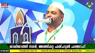 Sathar Panthallur Speech  | SKSSF Twalaba Conference 2017 |21/10/2017
