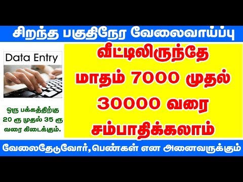 Online Best Data Entry Work in Tamil 2019 Work From Home No Investment