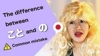 What is the difference between こと and の?