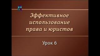 Юрист и право. Урок 6. Правовая работа. Конфликты и суды