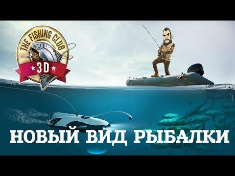 The Fishing Club 3D # 9 Новый вид рыбалки
