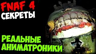 Five Nights At Freddy s 4 РЕАЛЬНЫЕ АНИМАТРОНИКИ