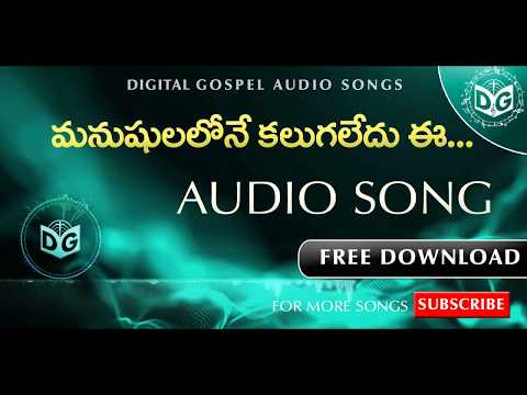 Manushulalonae kalugaledu Audio Song || Telugu Christian Songs || BOUI Songs, Digital Gospel
