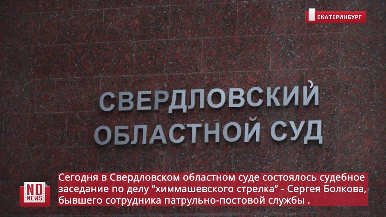 Химмашевского стрелка начали судить