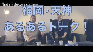 【福岡、天神あるあるトーク】見るラジオ番組「THE TALK SHOW」 Episode 66 FM77.7 Comi x Ten コミュニティFM天神