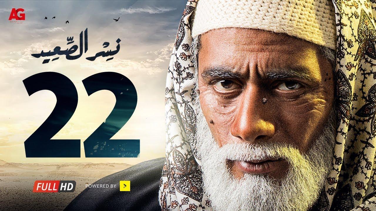 مسلسل نسر الصعيد الحلقة 22 الثانية والعشرون HD | بطولة محمد رمضان -  Episode 22  Nesr El Sa3ed