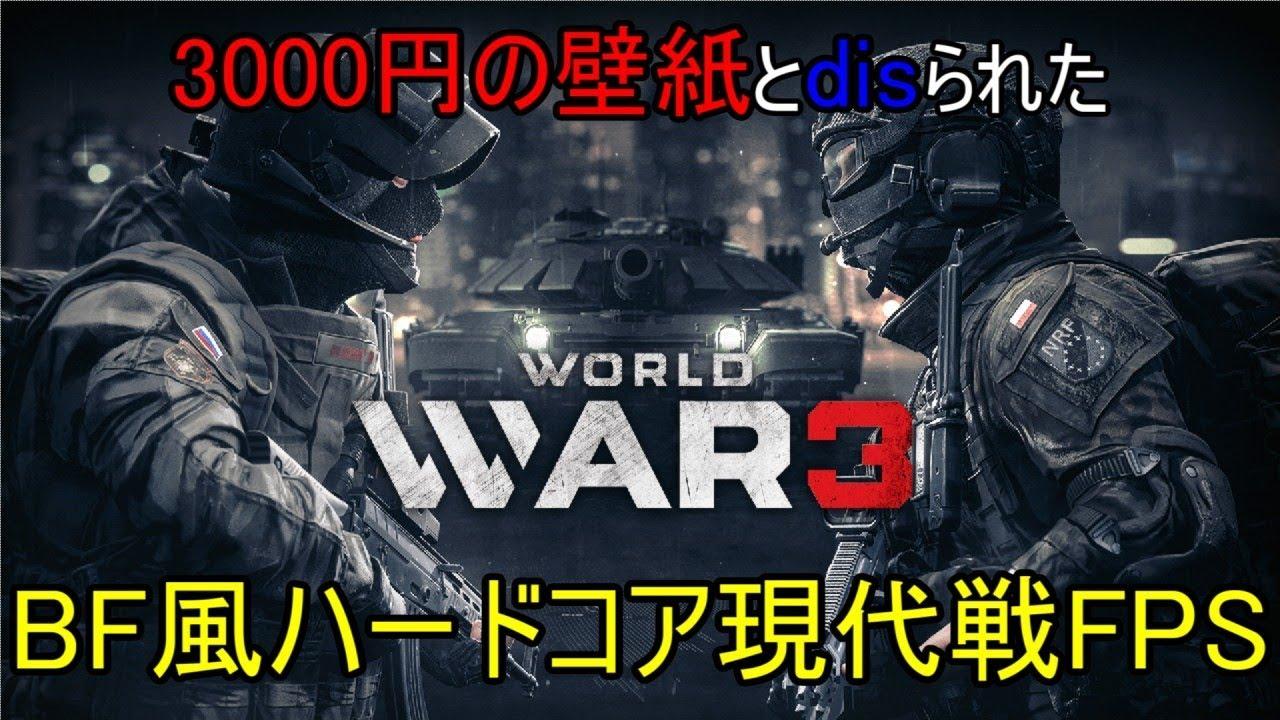 3000円の元壁紙現代戦fps 第三次大戦だ Ww3 ゆっくり実況 1 Youtube