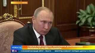 Путин встретился с губернатором Новгородской области Андреем Никитиным