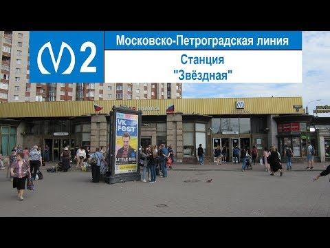 """Станция метро """"Звёздная"""""""