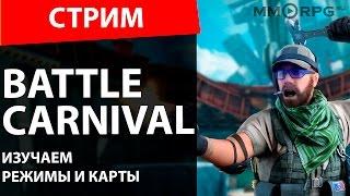 Battle Carnival. Изучаем режимы и карты