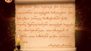 კონსტანტინე გამსახურდია ქართული ენის შესახებ