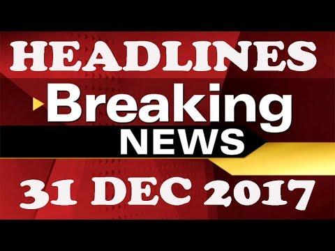 WORLD NEWSPAPER HEADLINE,31 DEC 2017 || WORLD NEWS RADIO
