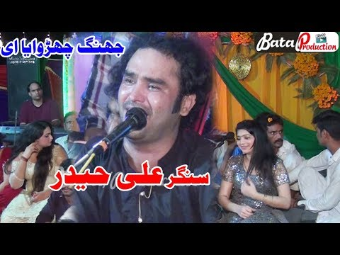 Jhang Churwaia E | Ali Haidar Jhang | Official Video Song | Latest Punjabi Saraiki Song