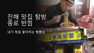 진해맛집탐방 [종로반점] 중식당 짬뽕 - 경남 창원시 …